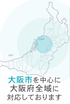 大阪市を中心に大阪府全域に対応しています!