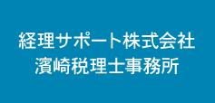 経理サポート株式会社、濱崎税理士事務所