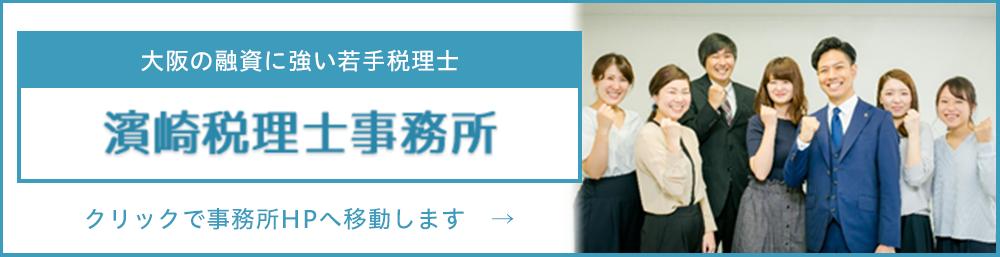 大阪の融資に強い若手税理士
